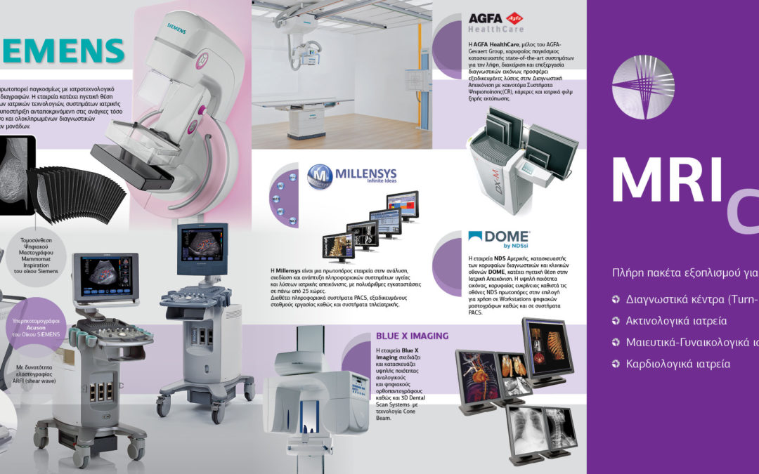MRI CT ΠΛΗΡΗ ΠΑΚΕΤΑ ΕΞΟΠΛΙΣΜΟΥ